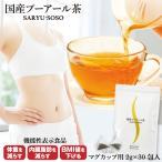 プーアル茶  プーアール茶  国産 プーアール茶 茶流痩々マグカップ用3袋に1袋おまけ 送料無料