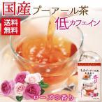 プーア-ル茶 プーアル茶 茶流痩々 低カフェインローズ味 プーア-ル茶 マグカップ用 送料無料