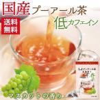 プーアル茶 プーアール茶 低カフェイン マスカット味 マグカップ用 送料無料