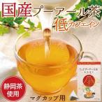 プーアル茶 国産 プーアール茶 茶流痩々 ティーパック 低カフェイン 2gx10ヶ 送料無料