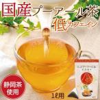 プーアル茶 国産 プーアール茶 茶流痩々 ティーパック 低カフェイン 5gx10ヶ 送料無料