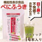 べにふうき 粉末 べにふうき茶 べにふうき緑茶 お試し スティック0.6gx14本 送料無料