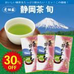 お茶 緑茶 静岡茶 日本茶 深蒸し茶 静岡新茶旬 100g 2袋に1袋おまけ 送料無料