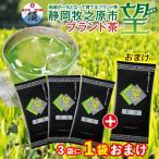 お茶 緑茶 静岡茶 牧之原ブランド茶 望 銀印 100g 4袋セット 送料無料 ■5931