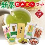 新茶 2018 お茶 緑茶 静岡茶 スイーツ 詰合せ 送料無料 ひだまりセット 5/8頃より出荷予定