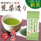 新茶 2018 お茶 緑茶 静岡茶 日本茶 荒茶造り200g 5/20頃より出荷予定