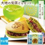 新茶 2018 お茶 緑茶 静岡茶 ギフト 送料無料 大地の旬茶どら箱入 5/4頃より出荷予定