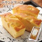パウンドケーキ くり 栗 スイーツ ケーキ 手作りパウンドケーキ(あまぐり) 240g