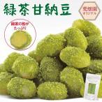 緑茶甘納豆 150g 低カフェイン茶をたっぷりまぶしました!大きな甘納豆は食べごたえあり!サックリとした食感がクセになります!