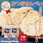 煎餅 せんべい  かつおせんべい 2袋セット