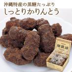 かりんとう かりん糖 黒糖 しっとり かりんとう 箱入 (180g×6袋)