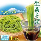 荒畑園オリジナル 生茶そば 4食入(120g×4束・麺つゆ4袋) そば 蕎麦 お土産 お歳暮 御歳暮