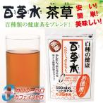 健康茶 お茶 ティーパック 百草水 茶草 5g×15ヶ入