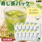 新茶 2018 お茶 緑茶 ティーパック 送料無料 寿し茶パック(5g×20ヶ入)×10袋セット 5/20頃より出荷予定