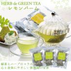 ハーブ デ グリーンティ レモンバーム (2g×7ヶ 3袋セット) ハーブティー ハーブ お茶 紅茶 お歳暮 御歳暮 健康茶