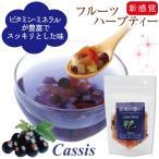 フルーツハーブティー/ 果実の想い カシス(50g) ハーブティー 紅茶 フルーツティー フルーツハーブティー お茶 ドライフルーツ 健康茶