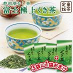 お茶 緑茶 静岡茶 カテキン 深蒸し茶 健康茶 茶葉 富士極上くき茶3袋に1袋おまけ