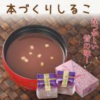 おしるこ しるこ 和菓子 スイーツ 粉末 本づくりしるこ(50g×10ヶ入り )