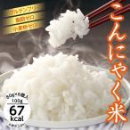 ショッピングダイエット ダイエット 食品 こんにゃく米 満腹 ダイエットフード こんにゃく米6袋セット