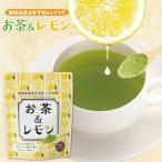 お茶 レモン 緑茶 SEISHO(静岡商業高等学校)×荒畑園のコラボ商品 お茶&レモン80g