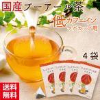 プーアル茶 国産 プーアール茶 茶流痩々 ティーパック 低カフェイン 2gx10ヶ 3袋に1袋おまけ 送料無料
