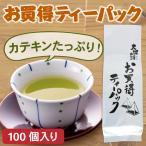 お茶 緑茶 お得 大容量 静岡茶 ティーバッグ お買得ティーパック 5g×100ヶ入り