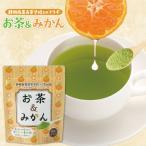 お茶 みかん 緑茶 SEISHO(静岡商業高等学校)×荒畑園のコラボ商品 お茶&みかん80g 送料無料