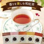 紅茶  フレーバーティー 国産 柚子 栗 りんご 桜 キャラメル 香りを楽しむ和紅茶 5種セット