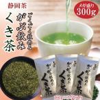お茶 緑茶 静岡茶 徳用 お得 茎茶 がぶ飲みくき茶 3袋セット 送料無料 セール