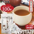お茶 ほうじ茶 静岡茶 徳用 お得 ティーバッグ がぶ飲みほうじ茶ティーパック 2g×100ヶ入り 送料無料 セール
