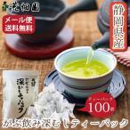 お茶 緑茶 静岡茶  徳用 お得 ティーバッグ がぶ飲み深むしティーパック 2.5g×100ヶ入り 送料無料