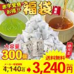 福袋 お茶 ティーバッグ 深蒸し茶 ほうじ茶 緑茶 静岡茶 大入りティーパックセット 送料無料