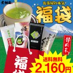 お茶 お試し 緑茶 静岡茶 福袋 2021 深蒸し茶 大入り茶葉セット 送料無料 ■5863