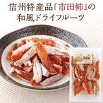 干し柿 市田柿 柿 ドライフルーツ 市田柿スティック 100g