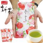 新茶 お茶 2021 緑茶 静岡茶 カテキン 静岡新茶 ありがとうのお茶 80g 3袋セット 送料無料