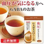 GABA ほうじ茶 お茶 血圧 機能性表示食品 GABAのほうじ茶 3g×30ヶ 送料無料