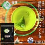 お茶 緑茶 ティーバッグ 静岡茶 牧之原ブランド茶 望 銀印ティーパック 2g×30ヶ 送料無料 セール ■5936