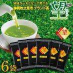お茶 緑茶 水出し緑茶 新茶 静岡茶 カテキン 牧之原ブランド茶 望金印100g 6袋セット 送料無料