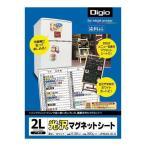 ナカバヤシ インクジェットプリンタ用 光沢マグネットシート 2L版 JPMAG-2LG