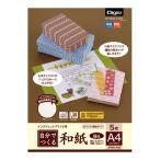 ナカバヤシ 自分でつくる和紙 / 檀紙A4 インクジェットプリンタ用 JPWD-A45