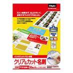 ナカバヤシ カラーインクジェット用 Digio クリア&カット名刺 マット 10シート カード100枚 JPCC-10M