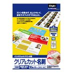 ナカバヤシ カラーインクジェット用 Digio クリア&カット名刺 光沢 10シート カード100枚 JPCC-10G