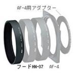 ニコン ねじこみ式フード HN-37 レンズフード