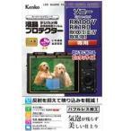 Kenko液晶プロテクター ソニー Cyber-shot RX100V / RX1RII / RX100 II , III , IV / RX1R / RX1 用 JAN末番878163