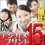 雅虎商城 - デジカメプリント DSCサイズ(手補正付き) 高品質写真仕上げ 送料無料