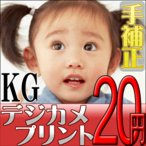 デジカメプリント KGサイズ(手補正付き) 高品質写真仕上げ 送料無料