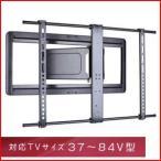 テレビ壁掛け金具 SANUS VLF311 37-84V型用 フルモーション