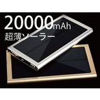 【セール】超薄ソーラー充電モバイルバッテリー20000mah大容量  レビューで送料無料 ポケモンGO