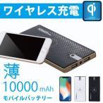 モバイルバッテリー ワイヤレス充電器 QI 基準 無接点充電 大容量 10000mAh 軽量 iPhoneX iPhone8 8plus Note8 Galaxyスマホ充電器