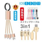 iPhone Type-C Micro USB�����֥� 3in1���ť����֥� Ķ���� ���ȥ�å׼�  ��®���� �����֥� �ʥ���󥱡��֥� iPhone�� Android��